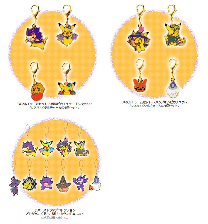 887baa09966e69 And what would a Pokemon Center promotion be without metal charms and blind  packaged rubber straps? No promotion at all, that's for sure.