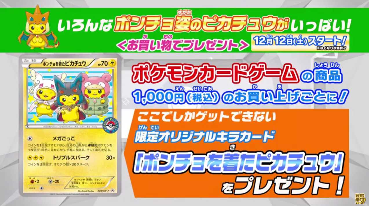 Case Design pokemon card phone case : Campaign 2: For every 1,000 yen you spend at the Pokemon Center on TCG ...