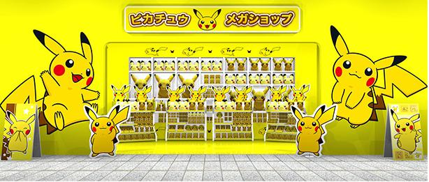 PikachuMegaShop