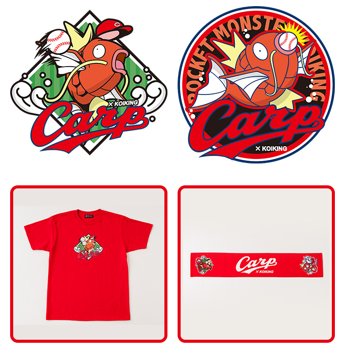 0d888fd0 ... Pokemon Center, Magikarp x Hiroshima Toyo Carp baseball team  collaboration items will be sold exclusively at the Hiroshima Center  starting August 5th.
