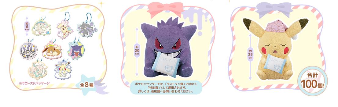 SleepyTimeKuji6