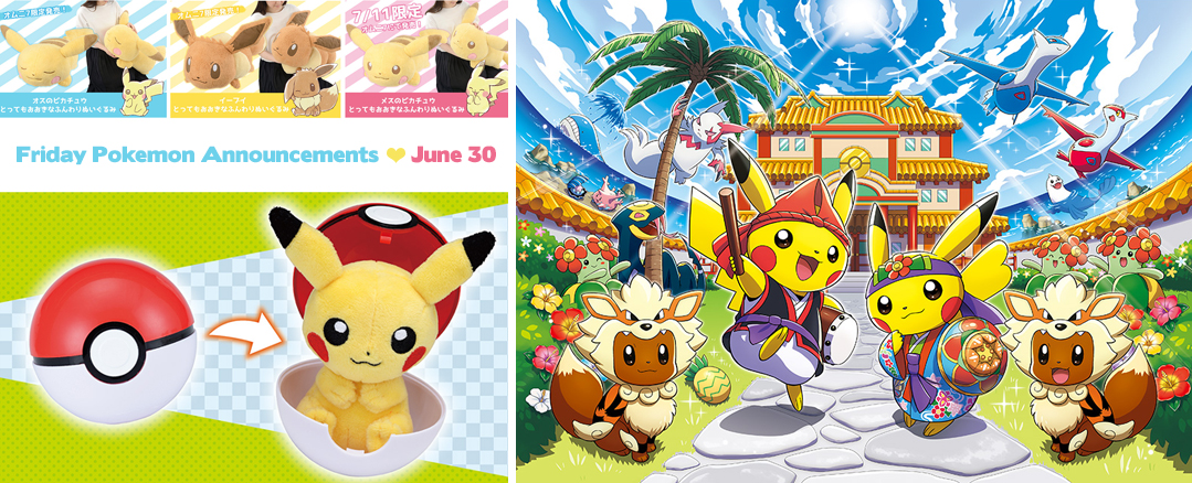 Friday Pokemon Announcements – Okinawa Center Renewal + Pokeball Plush + 7-11 Exclusive Plush