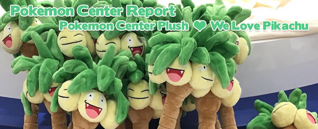 Pokemon Center Report – New Pokemon Center Plush + Mascot Plush + Pokedolls + We Love Pikachu