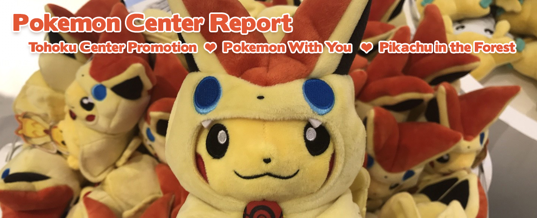 Pokemon Center Report – Tohoku Center Promotion + Pokemon With You + Pikachu in the Forest