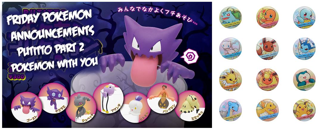 Friday Pokemon Announcements – Pokemon Putitto Vol 2 + Pokemon With You