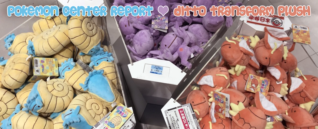 Pokemon Center Report – Ditto Transform!