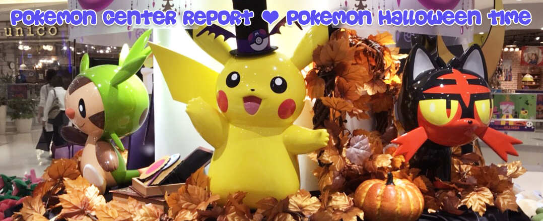 Pokemon Center Report – Pokemon Halloween Time
