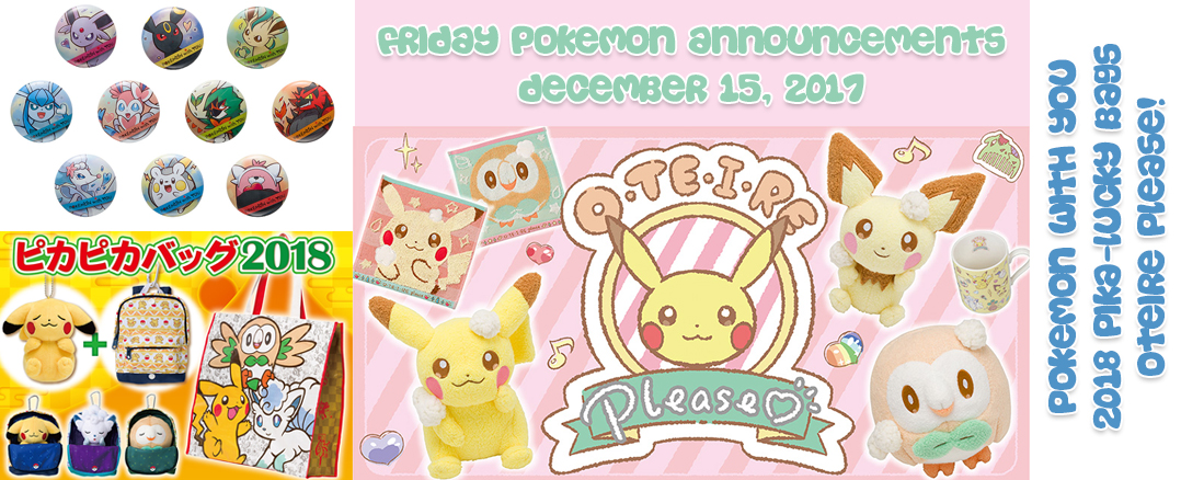 Friday Pokemon Announcements – 2018 New Years Lucky Bags + Oteire Please! + Pokemon With You