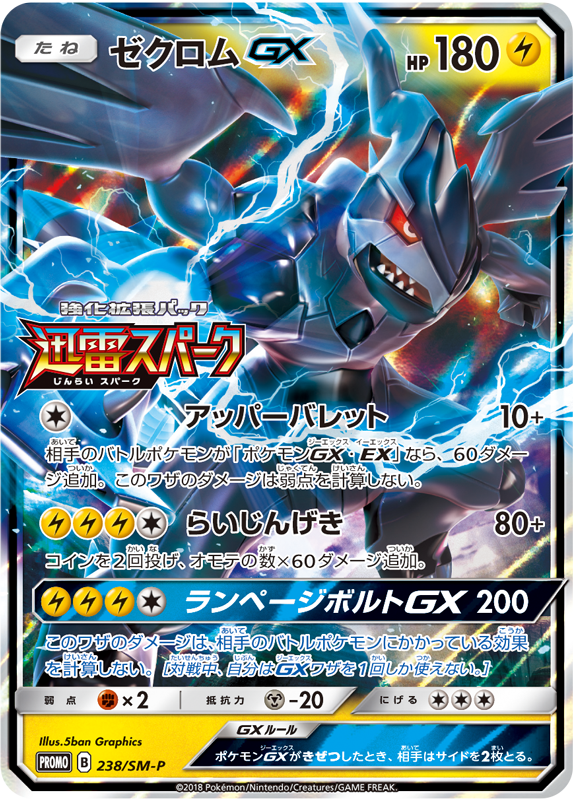Pokemon Center TCG Zekrom GX