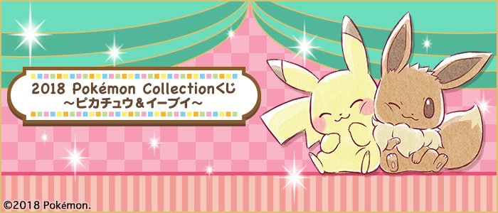 Banpresto Pokemon UFO Catcher Prize Plush Ichiban Kuji Eevee Pikachu