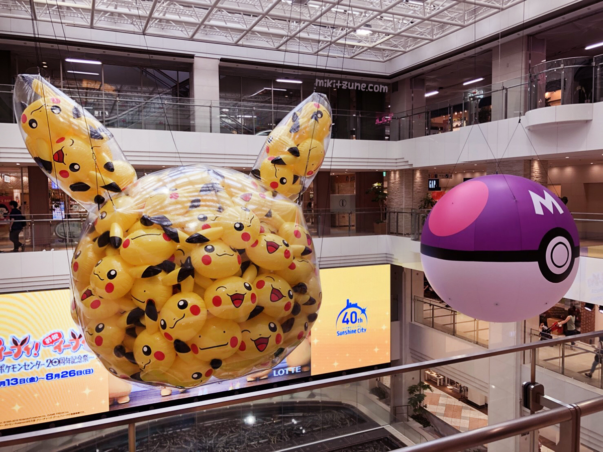 Pokemon Center Pikachu balloons