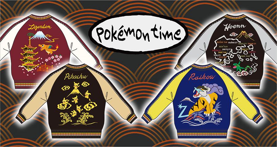 Pokemon Center Skajan Pokemon Time