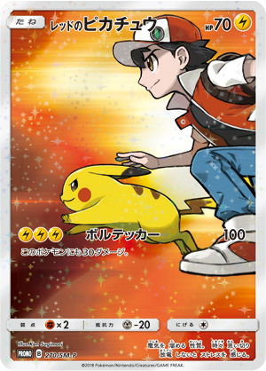 Pokemon Center 20th Anniversary Sugimoto Red Pikachu Promo Card