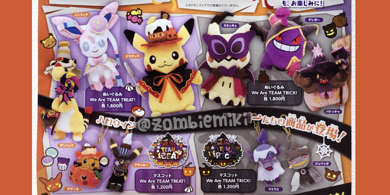 Pokemon Center Halloween 2018 Team Trick Team Treat Pikachu Mimikyu Umbreon Sylveon