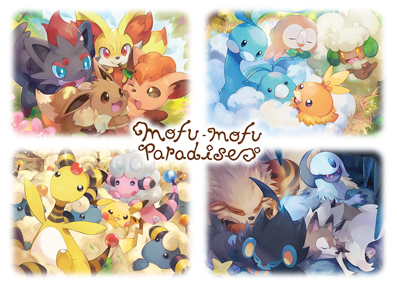Pokemon Center Mofu Mofu Paradise Pikachu Eevee