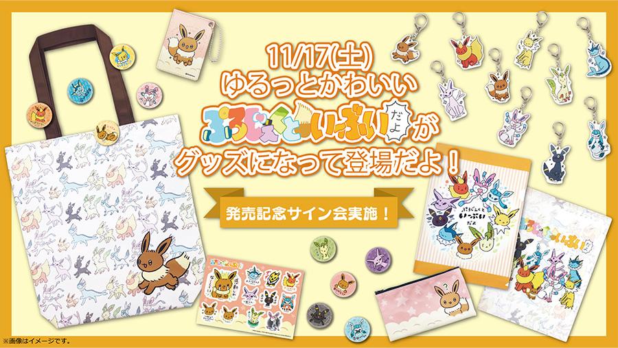 Pokemon Center Project Eevee