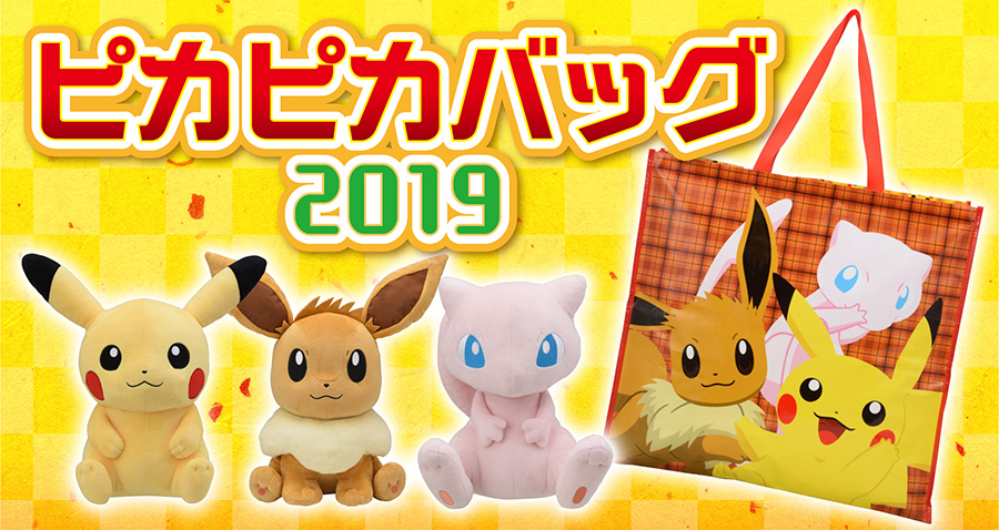 Pokemon Center 2019 Lucky Bags