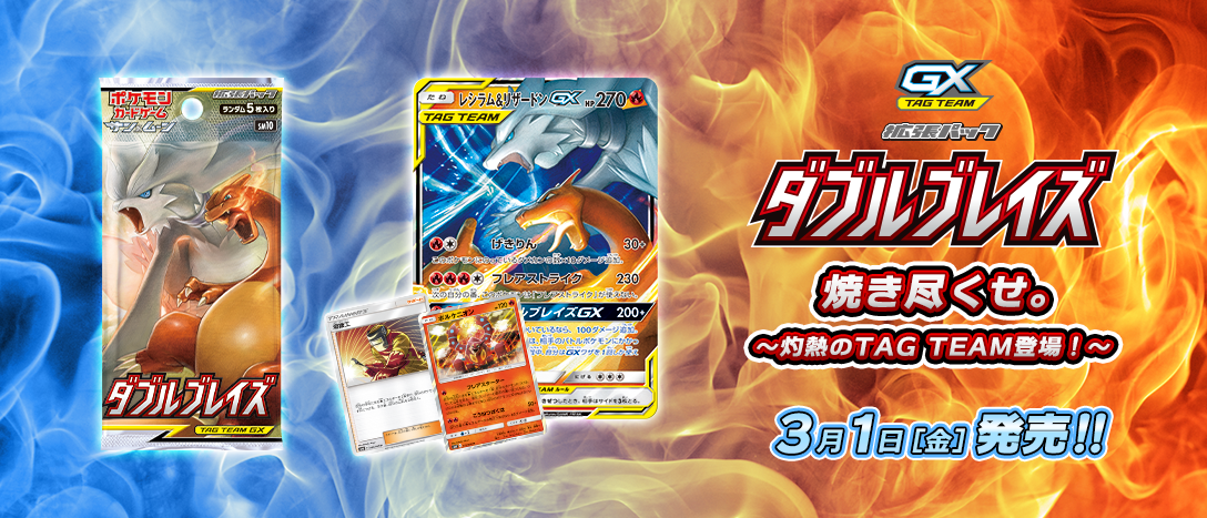 Pokemon Center TCG Double Blaze