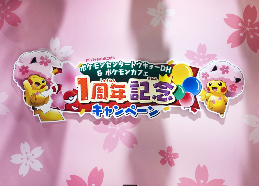 Pokemon Center Tokyo DX Anniversary