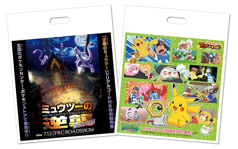 Pokemon Center April Mewtwo Strikes Back Evolution Shopper