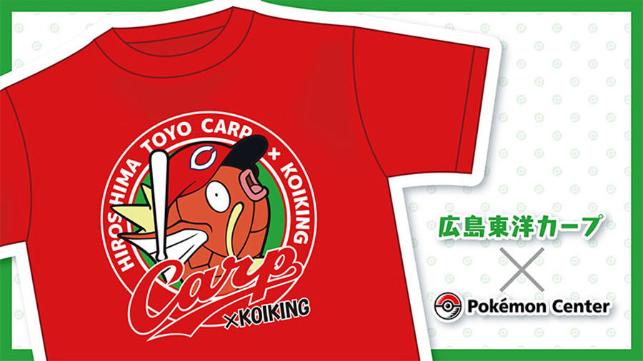 Pokemon Center Hiroshima Carp x Magikarp Collaboration
