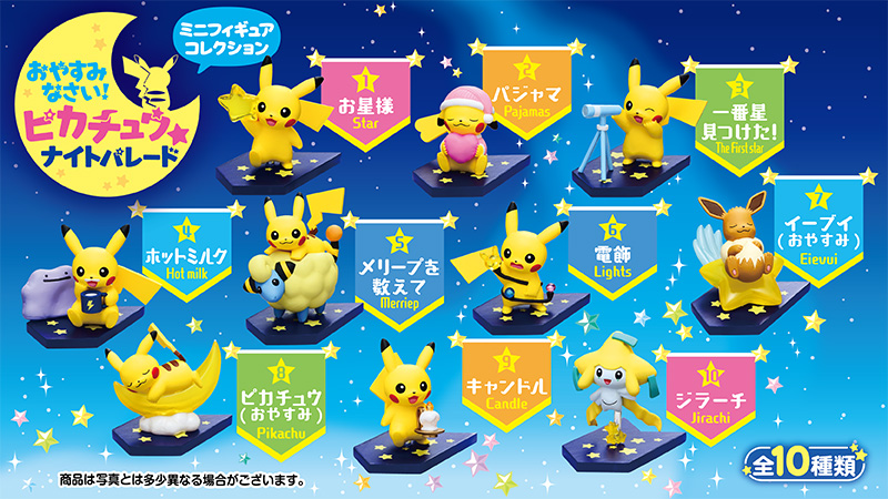 Pokemon Center Goodnight Pikachu Night Parade Figure Collection