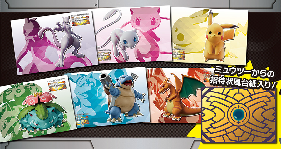 Pokemon Center Mewtwo Strikes Back Campaign