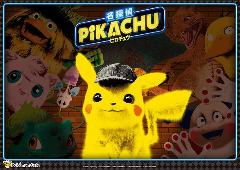 Pokemon Center Cafe Detective Pikachu