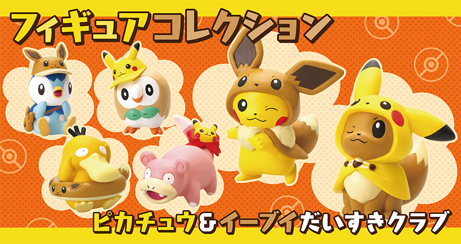Pokemon Center Pikachu Eevee Fan Figure