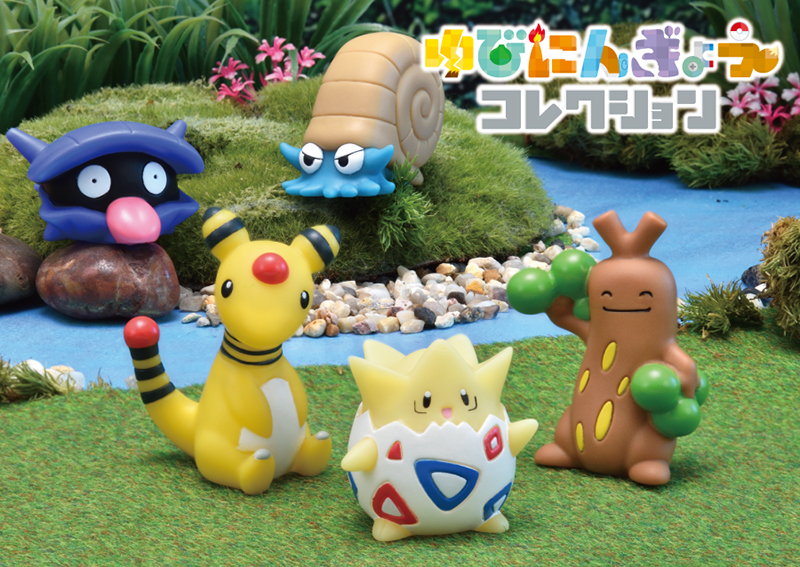 Pokemon Center Finger Puppets