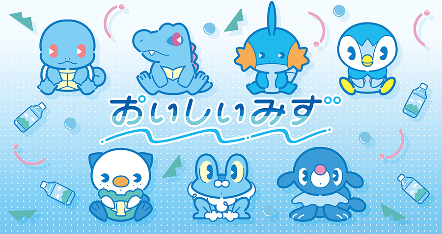 Pokemon Center Delicious Water F Kaori