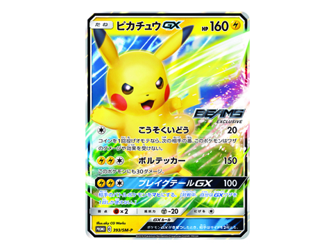 Pokemon Center Pokemon The Card Game Beams