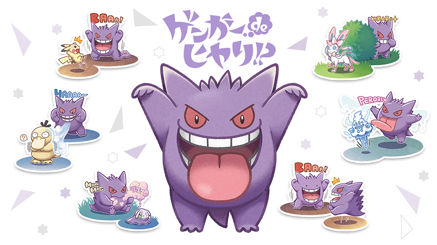 Pokemon Center Gengar De Hiyari