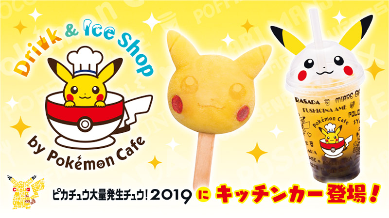 Pokemon Center Cafe Drink Popsicle Stand