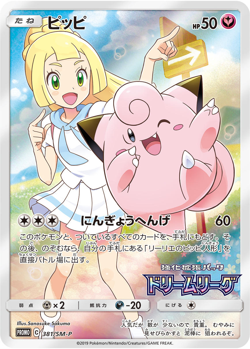 Pokemon TCG Lillie Clefairy