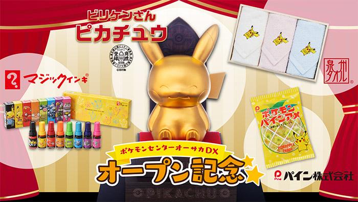 Pokemon Center Osaka DX Billiken