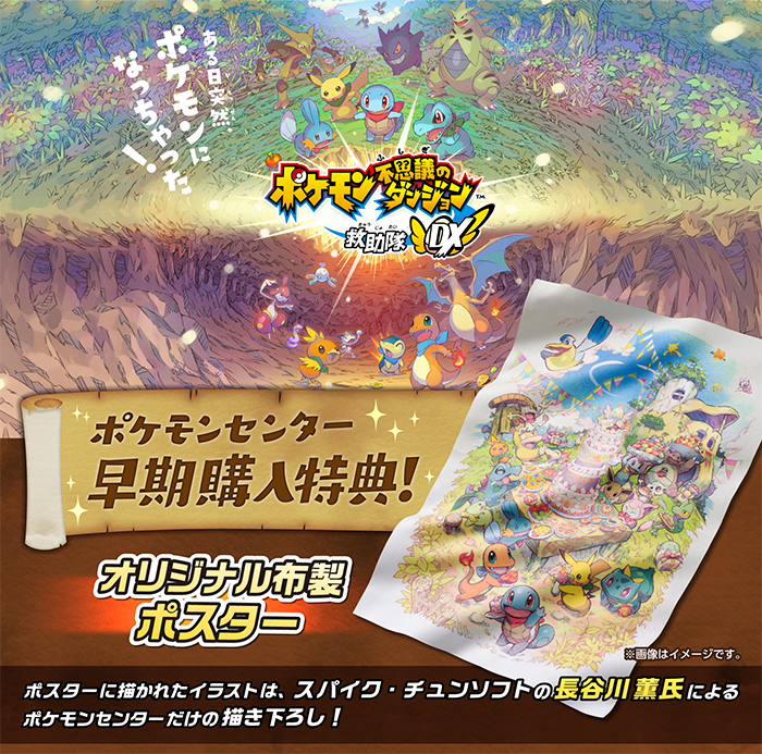 Pokemon Center Mystery Dungeon Rescue Team DX